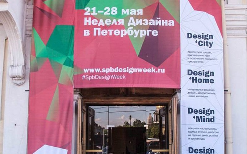 DESIGN WEEK EXPO 2014 в Санкт-Петербурге